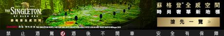 台北時尚奢華生活新地標─蘇格登全感空間